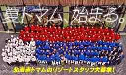 株式会社星野リゾート・トマム クラブメッド北海道トマム