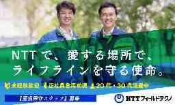 株式会社NTTフィールドテクノ
