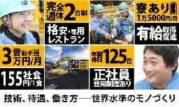 キャタピラージャパン合同会社