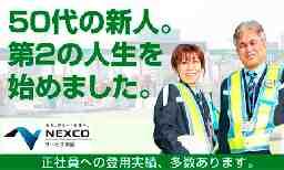 西日本高速道路サービス中国株式会社