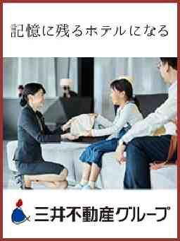 株式会社三井不動産ホテルマネジメント