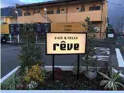Hair&Relax reve 勝田台店