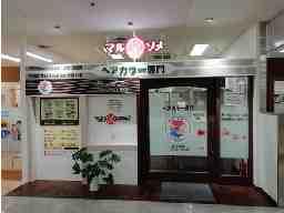 マルソメ イオン新茨木店