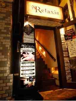 O2&ボディケア リラクシア 六本木店