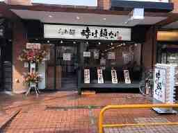 らぁ麺 時は麺なり 経堂店