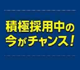 株式会社 リンカン・スタッフサービス