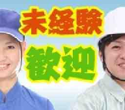 羽田タートルサービス株式会社 横浜営業所