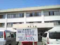 医療法人社団 高松病院