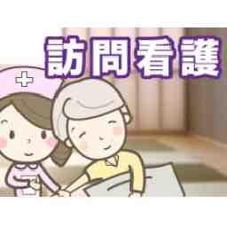 医療法人社団 清和会 笹生病院(訪問看護)