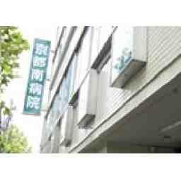 特定医療法人 健康会 総合病院 京都南病院