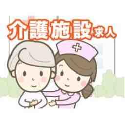 社会福祉法人 紅紫会 特別養護老人ホーム 萩の花