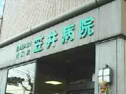 医療法人社団杏佑会 笠井病院