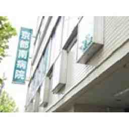 特定医療法人健康会 総合病院 京都南病院