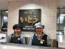 肉の匠いとう 高島屋 ジェイアール名古屋店(伊藤ハムフードソリューション株式会社)