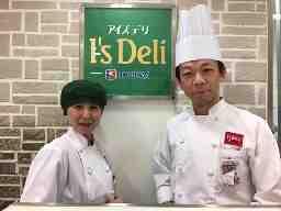 I's Deli 阪急百貨店 川西店(伊藤ハムフードソリューション株式会社)