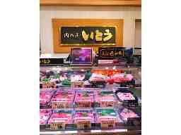 肉の匠いとう 阪神百貨店 梅田本店(伊藤ハムフードソリューション株式会社)
