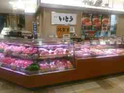 肉の匠いとう 阪急百貨店 博多店(伊藤ハムフードソリューション株式会社)