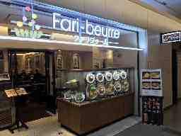 ファリ・ブゥール東京駅一番街店