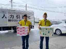 人力引越社 東京センター