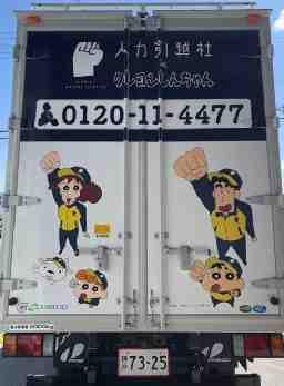 人力引越社 大阪支社