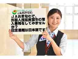 JAおきなわ本店担い手サポートセンター