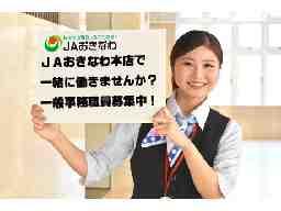 JAおきなわ本店資金証券部