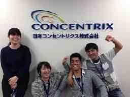 日本コンセントリクス株式会社 仙台事業所