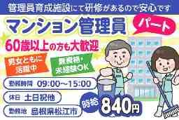 株式会社 穴吹ハウジングサービス 松江店