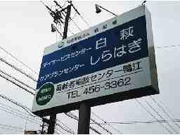 デイサービスセンター白萩荘