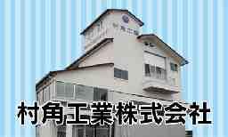 村角工業株式会社 松山工場