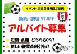 KFC味の素スタジアム店