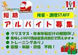 KFC北花田店