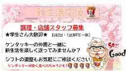 KFC上新庄店