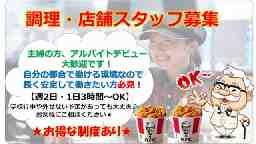 KFC古川橋店