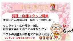 KFCMEGAドン.キホーテ成東店