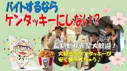 KFC徳島沖浜店
