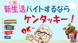 KFC甲府東店
