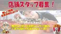 KFCイトーヨーカドー大宮コクーン店