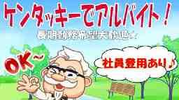 KFCトリアス久山店