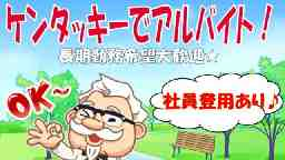 KFCイオンスーパーセンター一関店