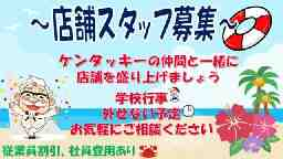 KFC生駒駅前店
