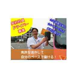 株式会社みつばコミュニティ 東京都豊島区駒込のスポーツクラブ
