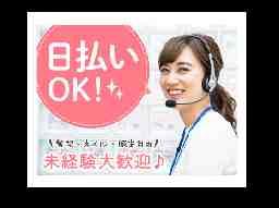 JOBS(水戸)
