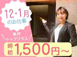 エグゼスタッフ株式会社(東京エリア)
