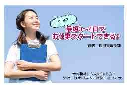 ライクスタッフィング株式会社(ジョブトル介護事業部)