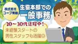 タスクターニング株式会社 広島営業所 株式会社コープ有機 本部