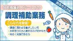 タスクターニング株式会社 広島営業所 株式会社エヌフード 「特別養護老人ホーム サルビアホール」