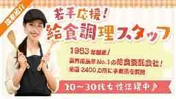 タスクターニング株式会社 広島営業所 給食委託会社