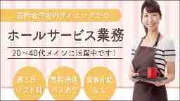タスクターニング株式会社 広島営業所 サービス付き高齢者住宅 コンフォートヒルズ六甲