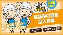 タスクターニング株式会社 広島営業所 上場グループ会社の食品粉製造工場